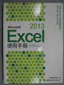 【書寶二手書T8/電腦_ZAR】Microsoft Excel 2013 使用手冊_施威銘研究室_附光碟