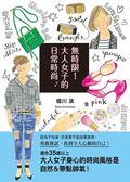 (二手書)無時限!大人女子的日常時尚:勇敢嘗試,找到令人心動的自己!