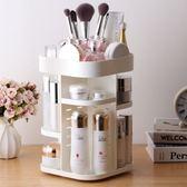 化妝品收納盒旋轉桌面亞克力置物架韓國多層梳妝臺口紅護膚品整理