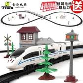 火車軌道大號兒童電動仿真高鐵和諧號列車軌道火車玩具套裝動車組模型CRH LX 衣間迷你屋