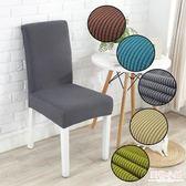 椅套 家用連體簡約彈力餐廳餐桌座椅套針織凳套罩布藝格子紋加厚椅子套 全館8折