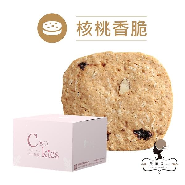 午茶夫人 手工餅乾 核桃香脆 10入/盒 核桃/餅乾/堅果