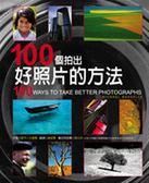 (二手書)100個拍出好照片的方法