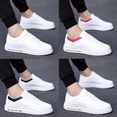 小白鞋男鞋子透氣新款韓版潮鞋板鞋男士休閒白鞋百搭帆布 露露日記