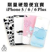 E68精品館 限量特賣*** 硬殼 iPhone 5 / 6 / 6s Plus 手機殼 保護套 手機套 超值商品 售完為止