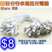 25cm安卓充電短線 Micro USB 通用數據線 手機充電線三星 HTC SONY LG 小米通用傳輸線【I40】