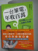 【書寶二手書T1/行銷_KAY】一台筆電,年收百萬_傅靖晏(Terry Fu)