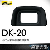 ▶雙11折100 NIKON DK-20 原廠觀景窗 國祥公司貨 眼罩