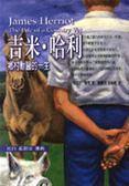 (二手書)吉米‧哈利-鄉村獸醫的一生