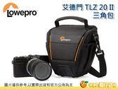 LOWEPRO 羅普 艾德門 TLZ 20 II 三角包 微單眼 1機1鏡 相機包 槍包 槍袋 公司貨