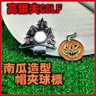 Golf高爾夫萬聖節可愛南瓜造型帽夾+球標【AE10602-A】99愛買小舖