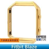【妃航】Fitbit Blaze 電鍍/金屬/不鏽鋼 防摔 手錶 錶框/保護框/保護殼/錶殼/邊框