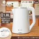 【日本 TAIGA】日本304防燙型快煮...
