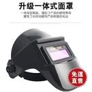 電焊面罩具防烤臉焊工專用透氣帽頭戴式防護罩臉部【全館免運】