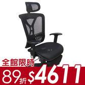 促銷~邏爵*227-2Z 摩西專利坐臥兩用全網椅/電腦椅/辦公椅/主管椅 人體工學  主管椅 台灣製造