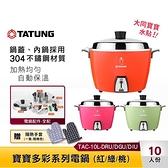 【南紡購物中心】TATUNG大同 10人份 不鏽鋼電鍋 TAC-10L-DRU/DGU/DIU 寶寶多彩系列 全配版