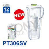 日本東麗 淨水壺0.3L/分 PT306SV 總代理貨品質保證