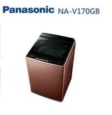 Panasonic 國際牌 NA-V170GB 17公斤 變頻溫洗直力式洗衣機 玫瑰金 分期0利率