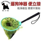 ★EASY CATCH.遛狗神器便立接,台灣研發專利設計,方便您家毛孩散步嗯嗯的好幫手,顏色隨機出貨