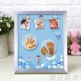 印泥手模 那小孩寶寶手足印泥手腳印手印泥紀念品兒童嬰兒新生兒百天禮物 綠光森林