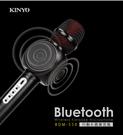 麥克風 KINYO BDM-550 藍芽麥克風 含發票 無線麥克風 行動K歌麥克風 藍芽喇叭