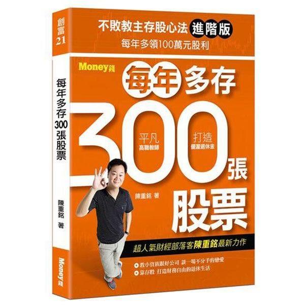 不敗教主存股心法進階版:每年多存300張股票(進階版)
