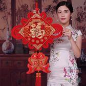 中國結掛件客廳福字裝飾魚掛飾裝飾用品【南風小舖】