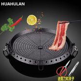 燒烤盤無煙烤肉鍋烤肉盤卡式爐韓式烤盤家用戶外不粘鍋  星空小鋪