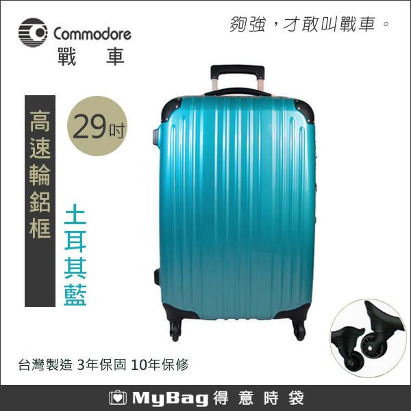 Commodore 戰車 行李箱 亮面 29吋 台灣製造 高速輪鋁框旅行箱 土耳其藍 得意時袋