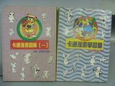 【書寶二手書T3/少年童書_NAG】卡通漫畫圖庫(一)_卡通漫畫學習營_共2本合售