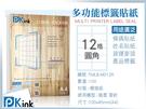 Pkink-多功能A4標籤貼紙12格(圓...