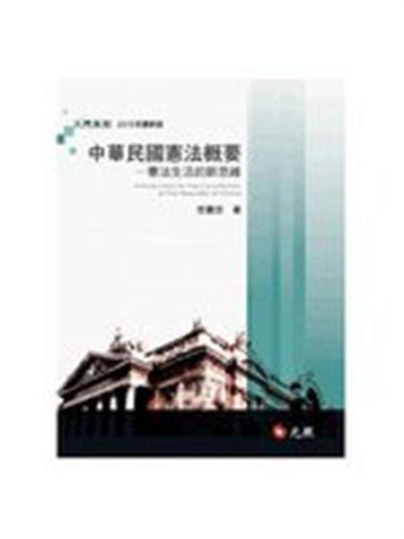 (二手書)中華民國憲法概要:憲法生活的新思維(十一版)