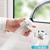 水龍頭增壓花灑家用自來水防濺過濾嘴廚房濾水器噴頭過濾器節水器 js4222『科炫3C』