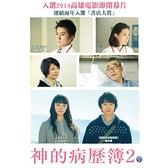 神的病歷簿2 DVD
