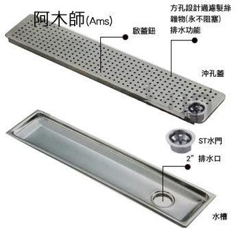 阿木師 地板落水頭 10x10cm 不鏽鋼ST水門 (地板排水,防蟲防臭)