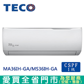 TECO東元5-7坪MA36IH-GA/MS36IH-GA精品變頻冷暖空調_含配送到府+標準安裝【愛買】
