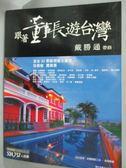 【書寶二手書T1/旅遊_WGV】跟著董事長遊台灣17_戴勝通