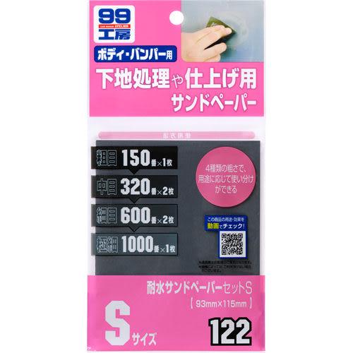 SOFT99 水砂紙S
