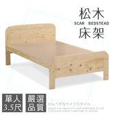 IHouse-斯卡  松木床架-單大3.5尺