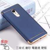 小米 紅米5 紅米5 Plus 金屬感 磨砂殼 三件式組裝 手機殼 保護殼 磨砂 紅米5+手機殼