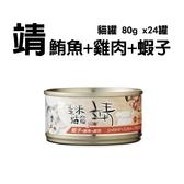 靖貓罐-鮪魚+雞肉+蝦子80g*24罐-箱購
