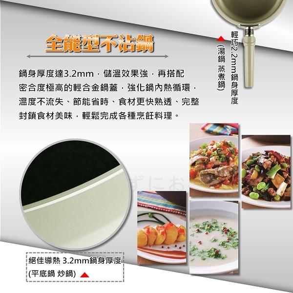 《RIKEN》理研 28cm不沾平底鍋特惠組(+18cm單柄湯鍋)