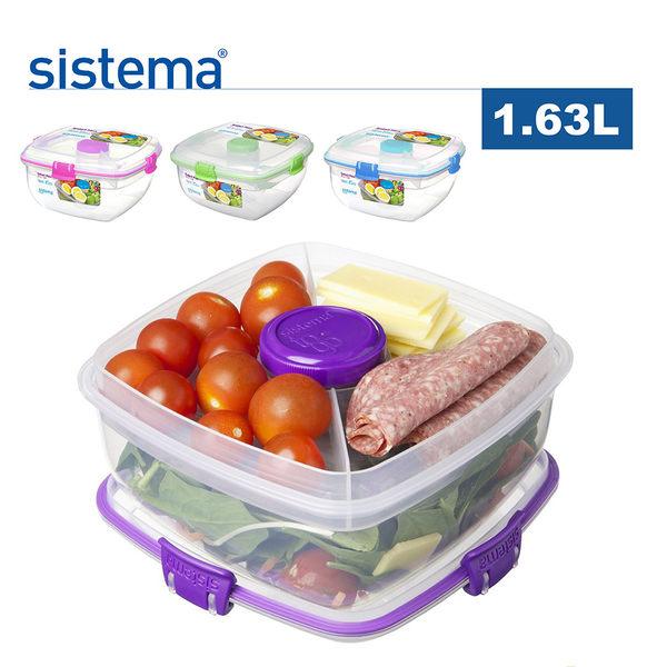 【sistema】紐西蘭進口TOGO系列外帶沙拉保鮮盒1.63L(三色隨機)