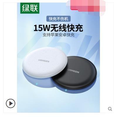 iPhone12無線充電器適用于蘋果11xsmax11/10s/xr三星8plus華為mate40pro手機板15W快充 維多原創