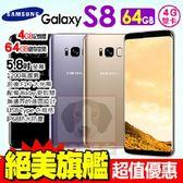 Samsung Galaxy S8 4G/64G 贈滿版玻璃貼 5.8吋 雙卡 智慧型手機 24期0利率 免運費