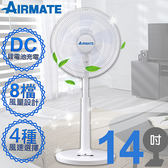 【AIRMATE艾美特】14吋DC充電式遙控電風扇(立扇)  FS35172B (方盤)