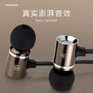 唐麥 F0耳機入耳式 通用重低音金屬面條...