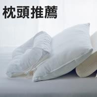 各類舒壓眠枕