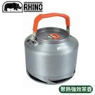 【RHINO 犀牛 聚熱強效茶壺】K-54/水壺/露營/登山/熱水壺/煮茶壺