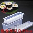 細卷壽司模具